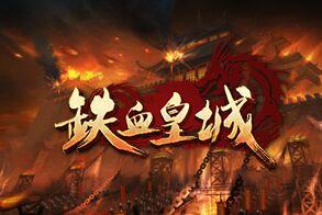 铁血皇城超变版